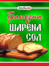 ТРАПЕЗНА ШАРЕНА СОЛ