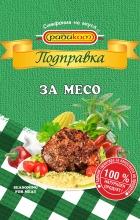 Подправка за месо 40g